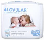 Подгузники Lovular hot wind S 3-7 кг 22 шт